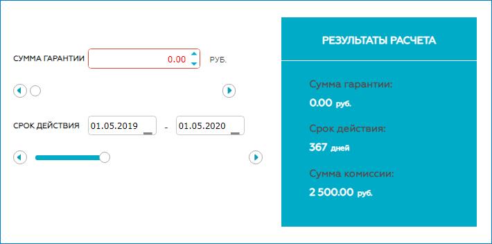 Калькулятор гарантий