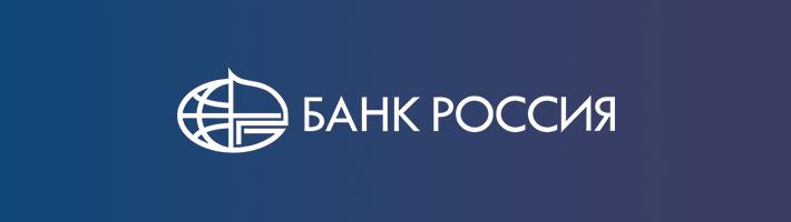 Специальный счет в банке Россия