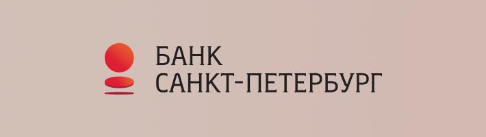 Специальный счет в банке Санкт-Петербург