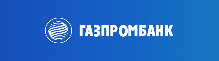 Специальный счет в Газпромбанке