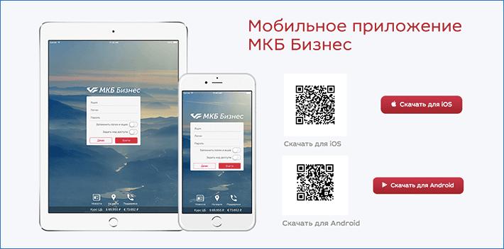 Мобильный банк в МКБ