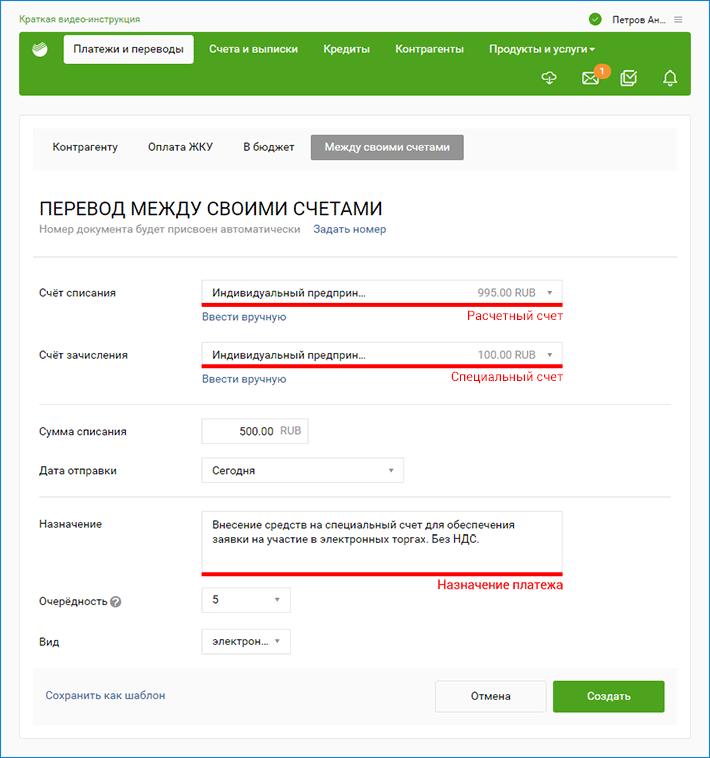 Заполнение формы пополнения спецсчета в Сбербанке