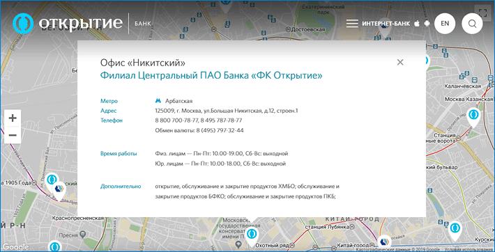 дбо банк открытие онлайн для юридических лиц заявка на потребительский кредит тинькофф банк онлайн