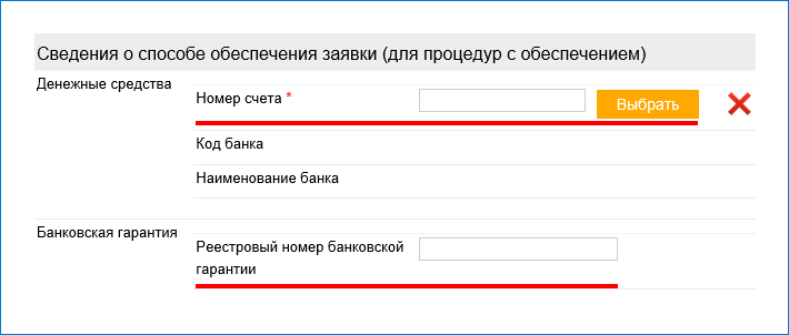 Выбор обеспечения заявки