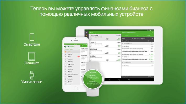 Онлайн-банк в ОТП