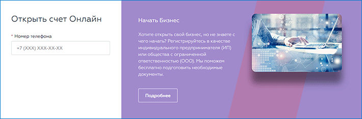 Форма на сайте РНКБ