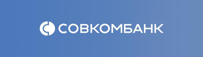 Специальный счет в Совкомбанке