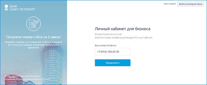 банк санкт петербург онлайн личный кабинет вход