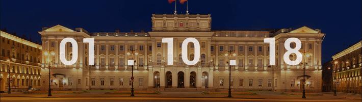 Введение спецсчетов для обеспечения заявок с 01.10.2018