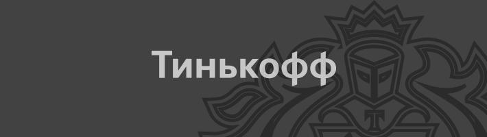 Специальный счет в банке Тинькофф