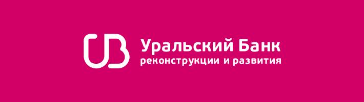 Расчетный счет в УБРиР