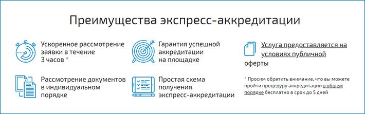 экспресс-аккредитация в ВТБ