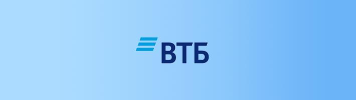 Банковская гарантия в ВТБ